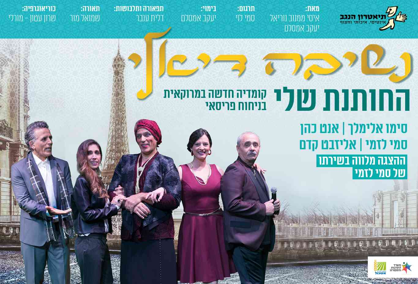You are currently viewing נשיבה דיאלי – תיאטראות אילת. שעה 19:30